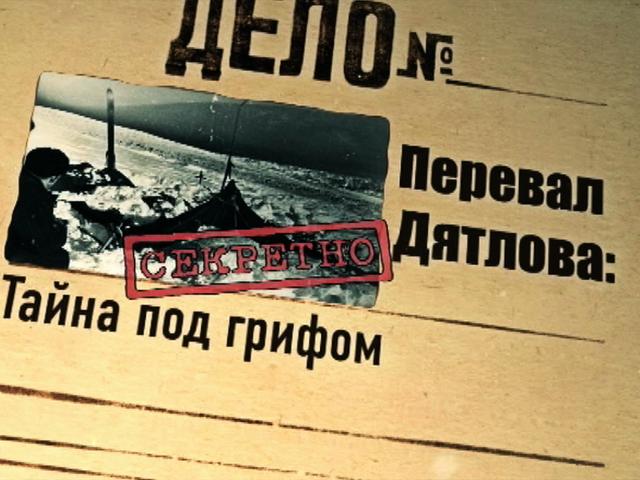 Перевал Дятлова: Тайна под грифом секретно