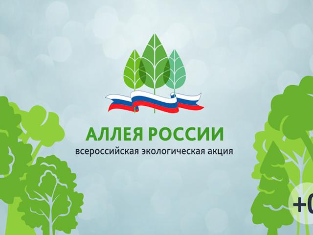 """Всероссийская патриотическая акция """"Аллея России"""""""