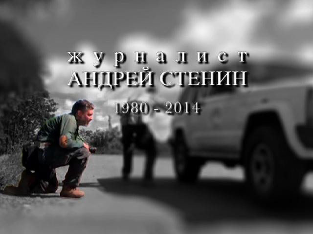Погиб наш коллега фотокорреспондент Андрей Стенин