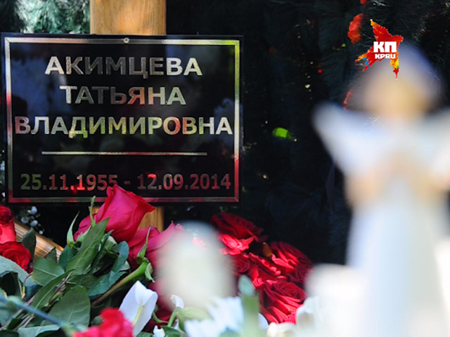 На Машкинском кладбище простились с адвокатом Татьяной Акимцевой