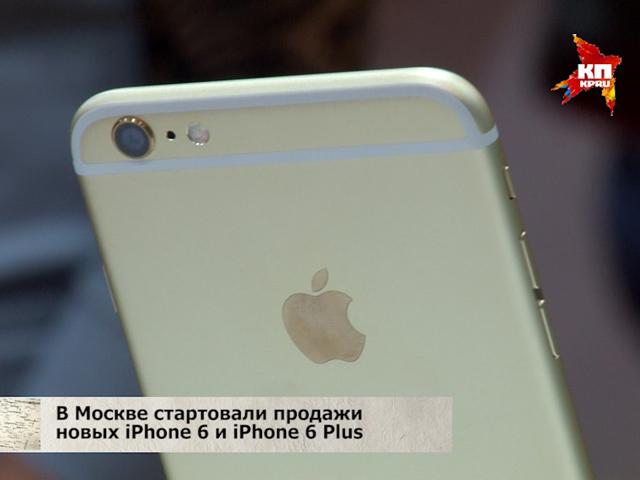 В Москве стартовали продажи iPhone6 и iPhone6 Plus