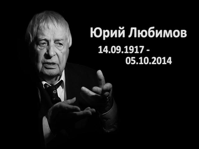 Умер режиссер Юрий Любимов