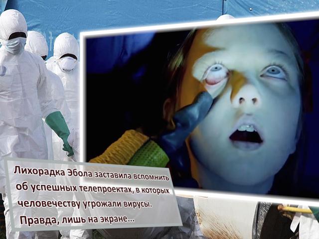 Десять сериалов о вселенских эпидемиях