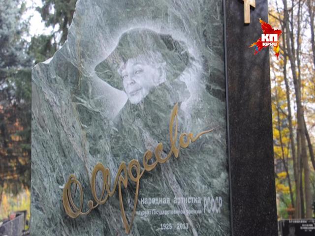 Памятник актрисе Ольге Аросевой открыт  на ее могиле на Головинском кладбище