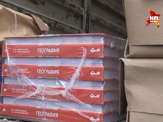 Школьникам Донбасса привезли учебники из России
