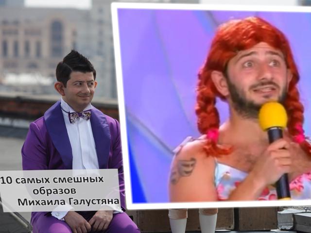 10 самых смешных образов Михаила Галустяна