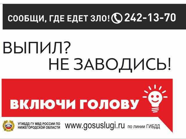 В Нижнем стартует рекламная кампания «Включи голову!»