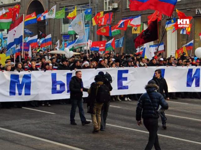 """Марш """"Мы едины"""" собрал больше 75 тысяч человек"""