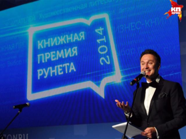 В Москве вручена очередная  «Книжная премия Рунета»