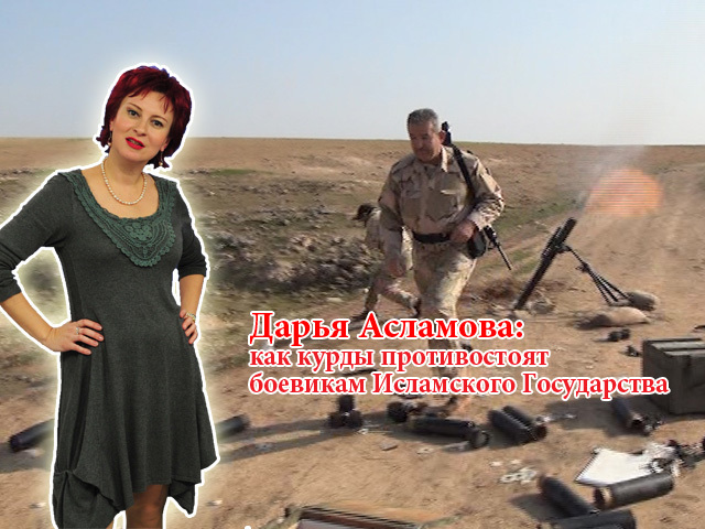 Дарья Аcламова: как курды противостоят боевикам Исламского Государства