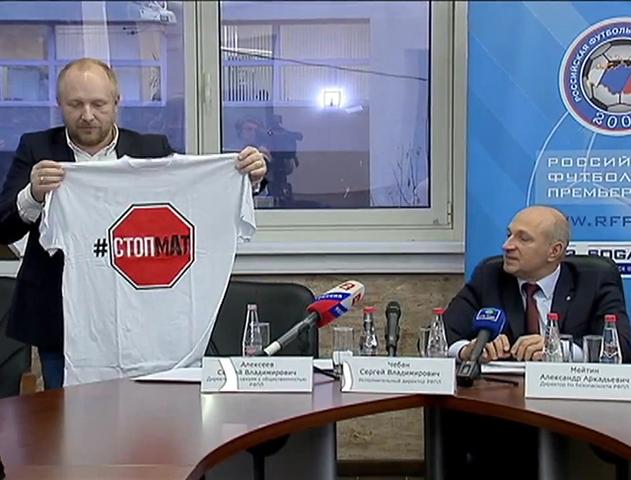 В российской футбольной премьер-лиге борьбу с матом послали подальше