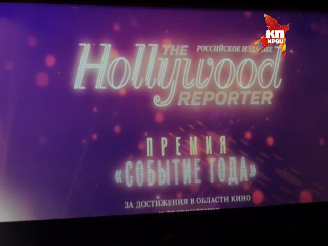"""The Hollywood Reporter вручил кинопремии  """"Событие года"""""""
