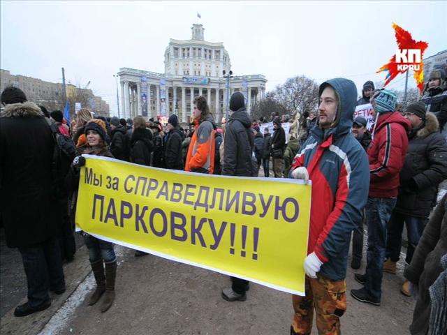 Митинг против платных парковок собрал в центре Москвы от 200 до 1000 человек