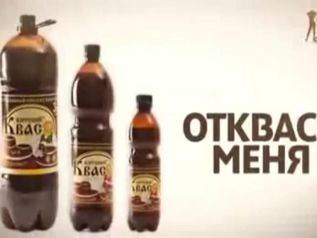 Реклама вятского кваса