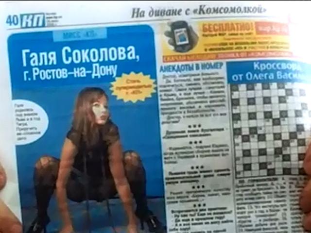 """""""Комсомолка"""" в фильме """"Глянец"""""""