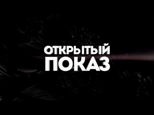 """""""Открытый показ"""" на ТНТ"""