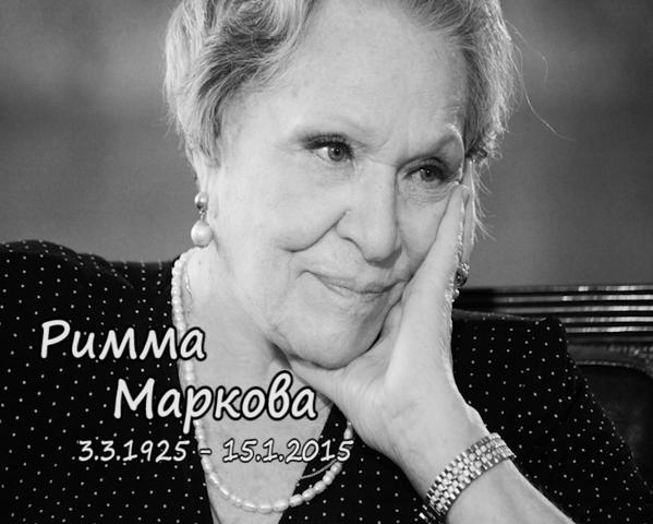 Ушла из жизни актриса Римма Маркова