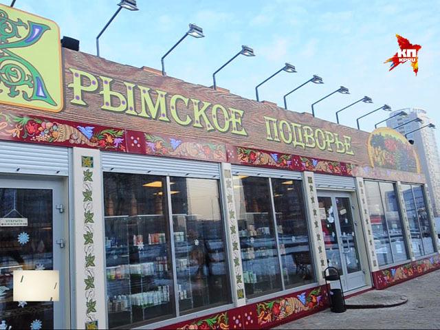 Магазин #Крымнаш