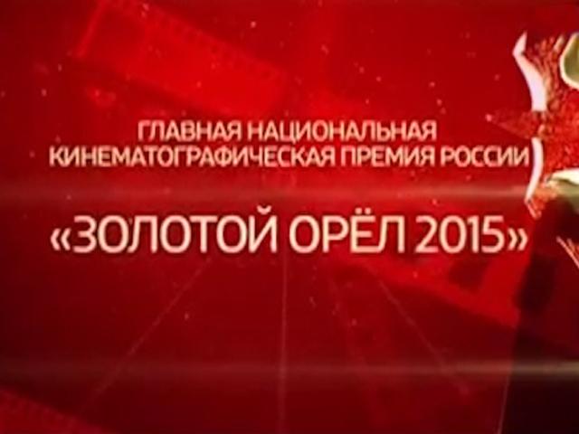 Номинанты кинопремии России «Золотой Орел» - 2015
