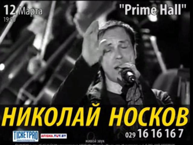 Николай Носков представит в Минске необычную концертную программу