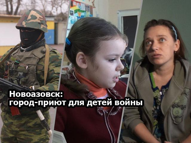 Новоазовск: город-приют для детей войны