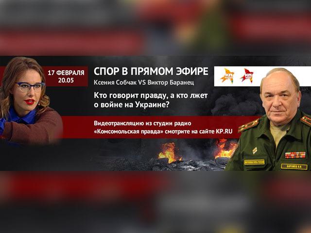 АНОНС. Собчак и Виктор Баранец: Две правды о войне на Украине