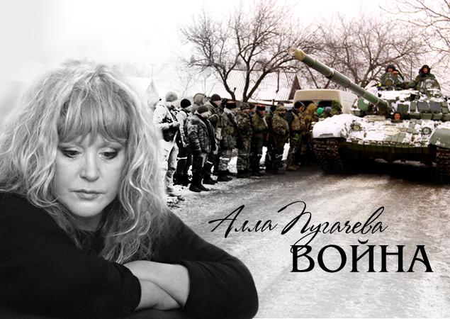 "Алла Пугачева: ""Война"""
