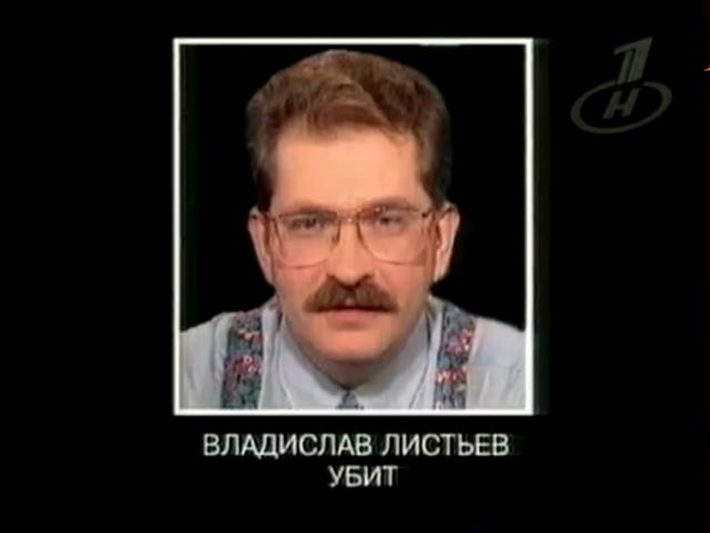 1 марта исполняется 20 лет со дня убийства Влада Листьева