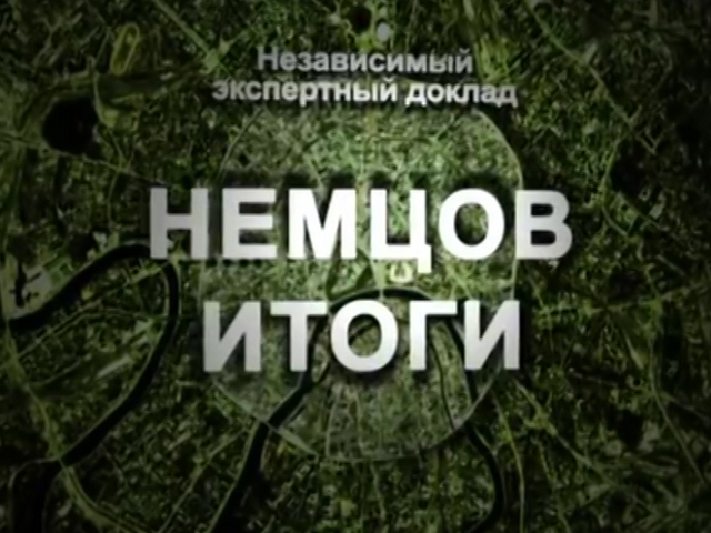 """Немцов. Итоги"""