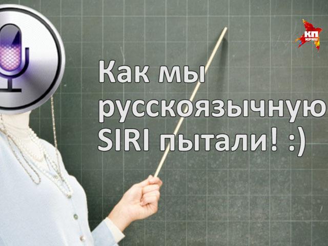 Как мы русскоязычную SIRI пытали! :)