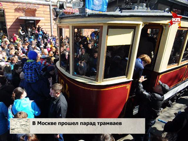 В Москве прошел парад трамваев