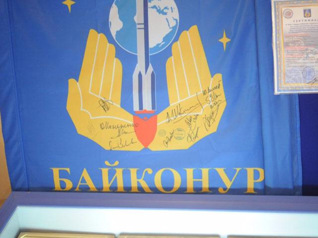 Музей космодрома Байконур