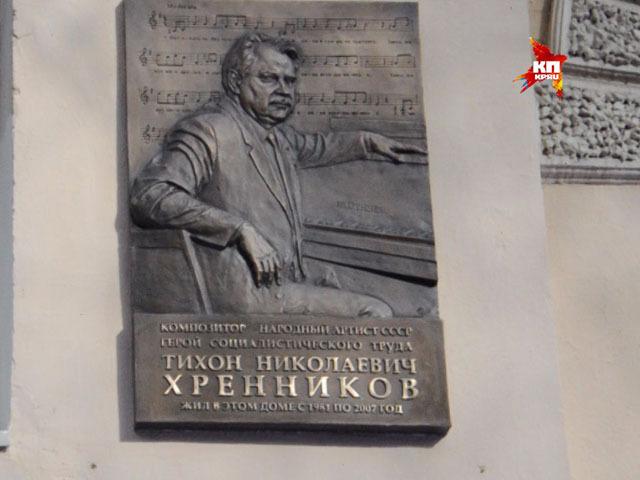 В Москве открыли мемориальную доску композитору Тихону Хренникову