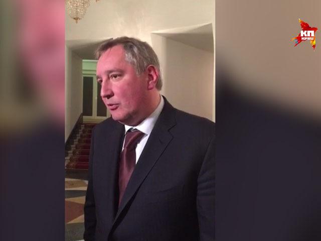 """Дмитрий Рогозин поблагодарил """"западных супостатов"""""""