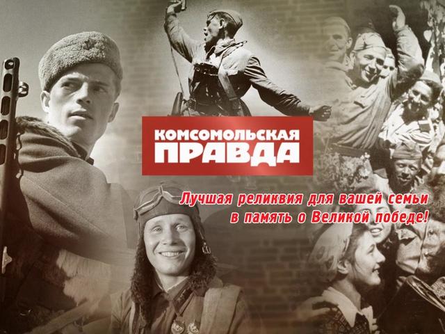 Репринт «Комсомолки » - лучшая реликвия для вашей семьи в память о Великой Победе!