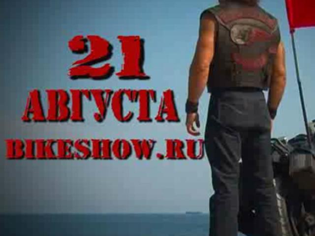 «Ночные волки» начинают мотопробег «Дороги Победы. На Севастополь!»