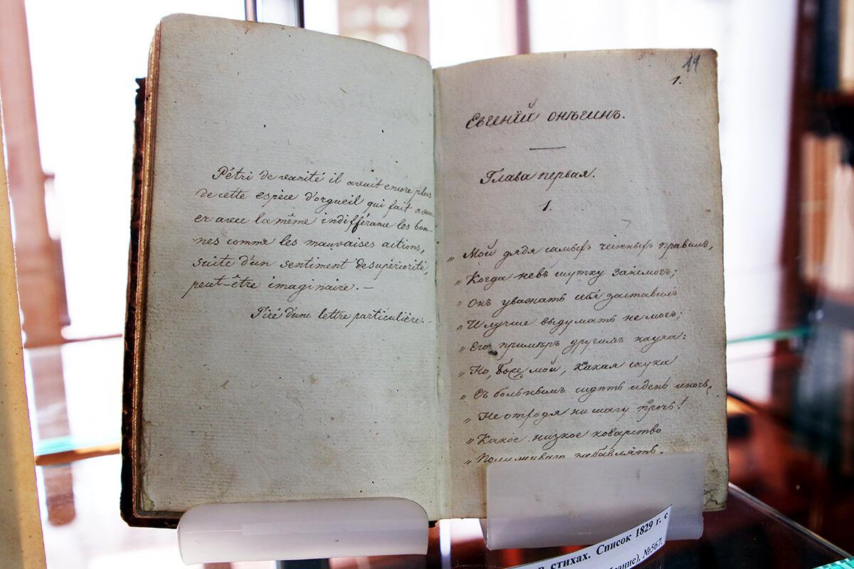 Друзья и современники поэта. К 220-летию А. С. Пушкина