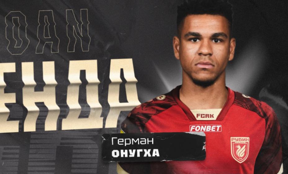 Герман Онугха стал игроком казанского «Рубина». Фото: Официальный сайт «Рубина»