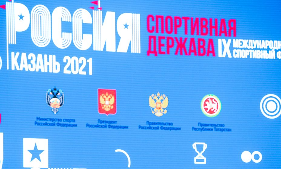 Форум «Россия — спортивная держава» проходит в Казани. Фото: ТАСС