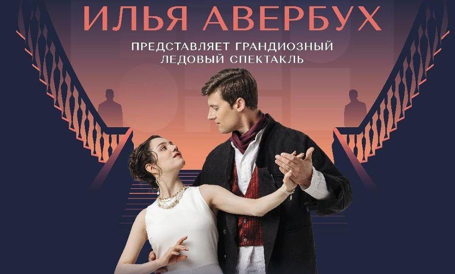 Афиша ледового шоу «Анна Каренина», где Евгения Медведева катается в паре с Александром Энбертом. Фото: Инстаграм Александра Энберта